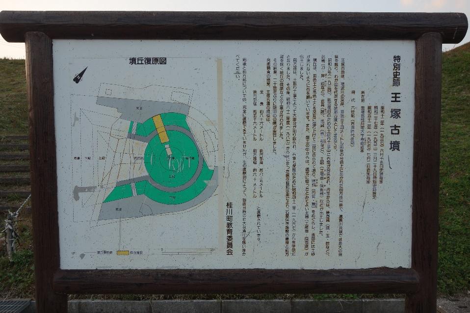 特別史跡王塚古墳の案内板
