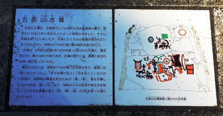 五郎山古墳の解説板