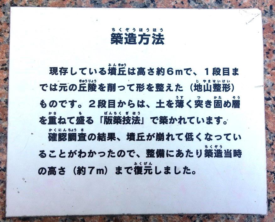 五郎山古墳の築造方法
