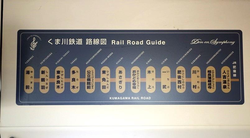 列車内の路線図駅名