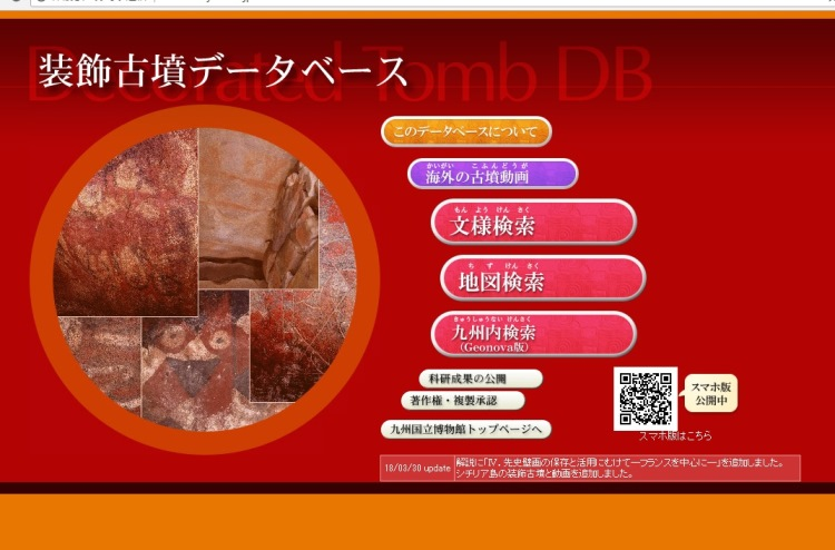 九州国立博物館の装飾古墳データベース