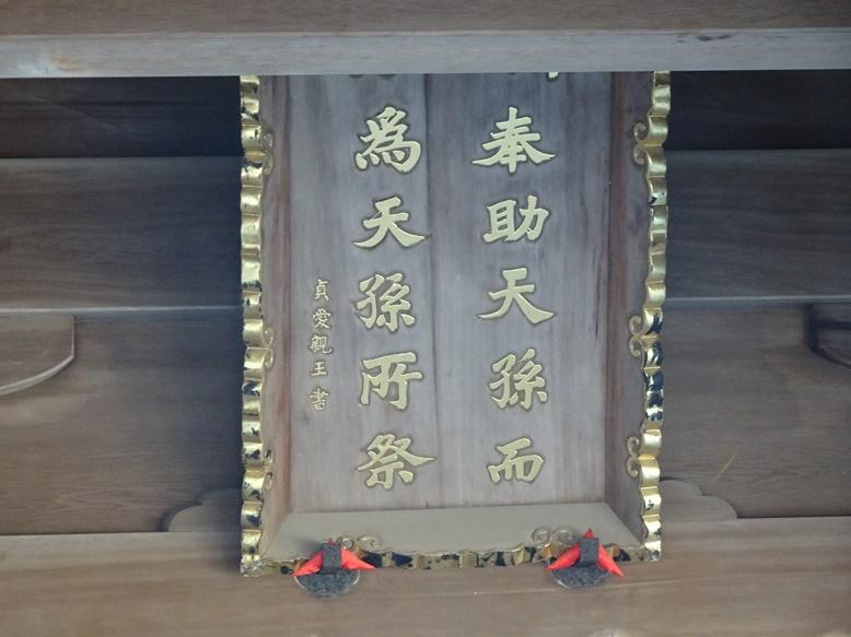 天照大神の勅(大島の中津宮)