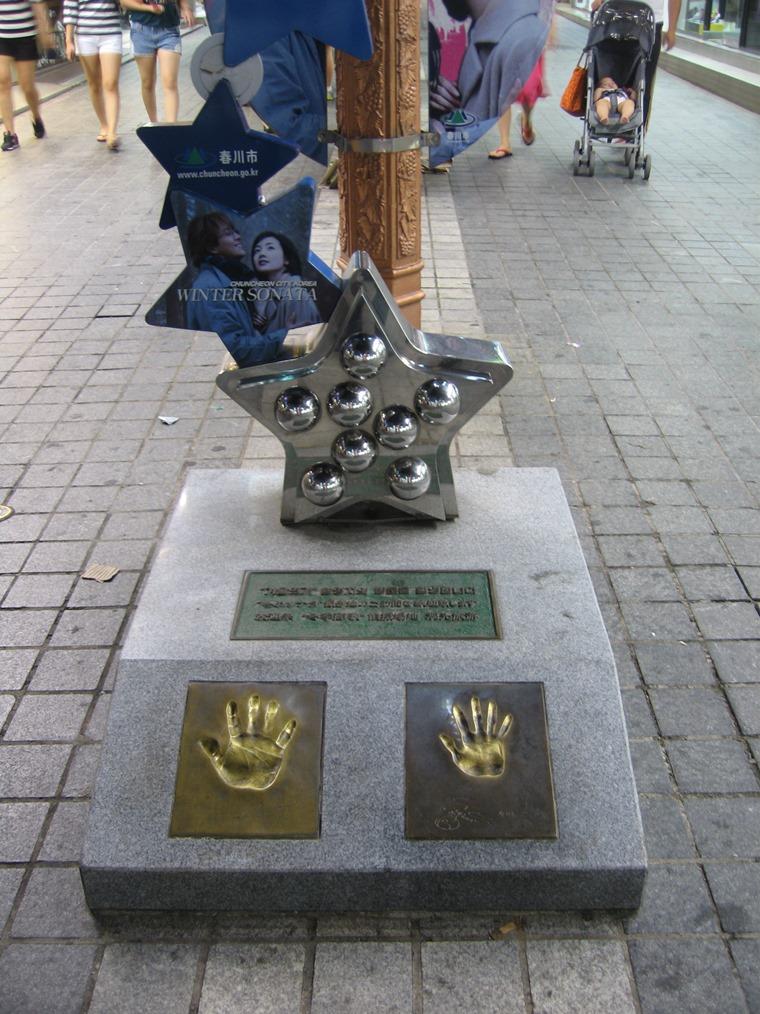 春川の「冬のソナタ」通りには2人の手形
