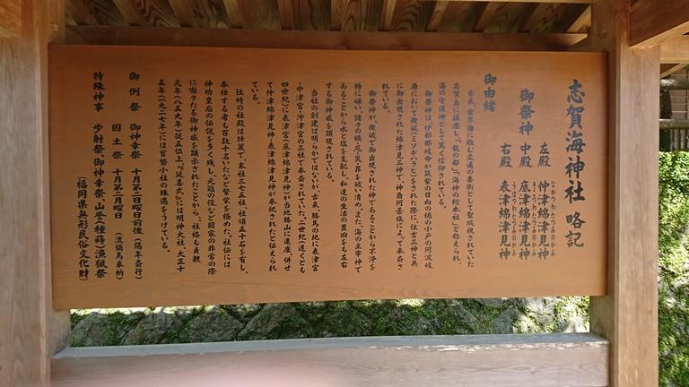 志賀海神社ご由緒