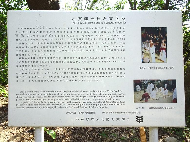 志賀海神社の文化財案内板