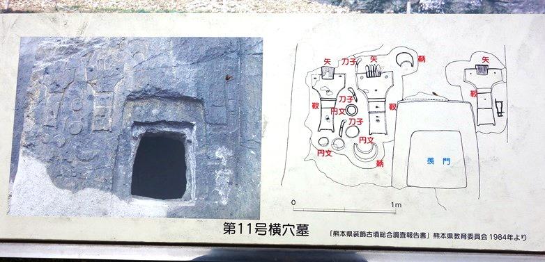 大村11号横穴墓の解説