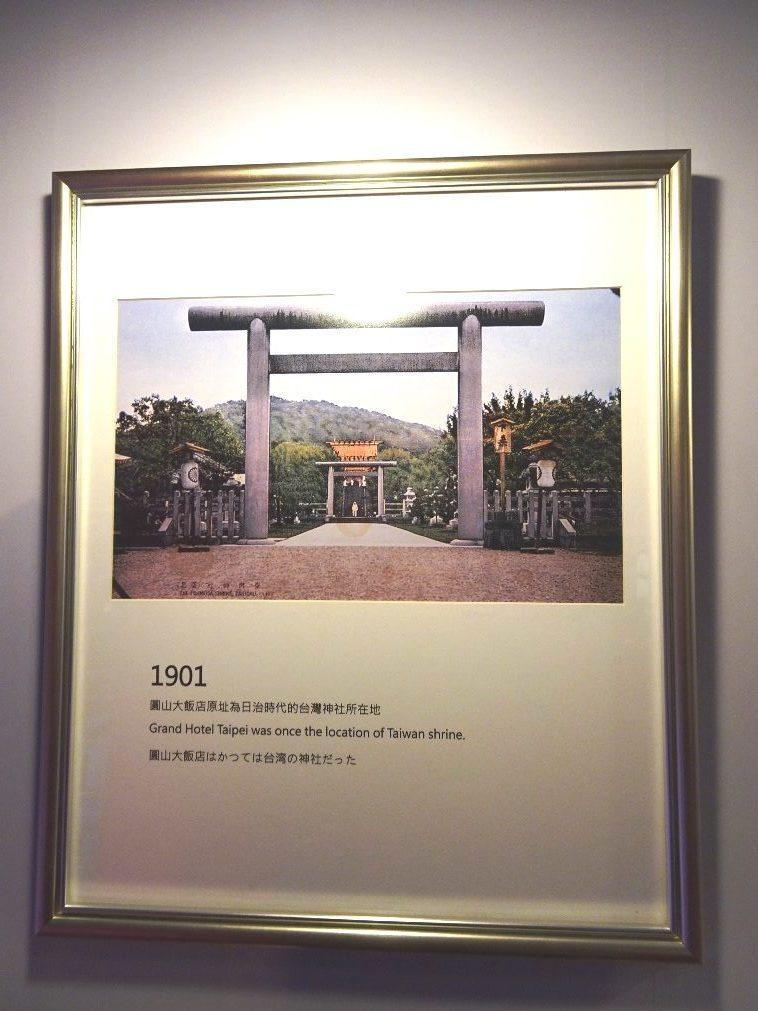 台湾神社の写真パネル