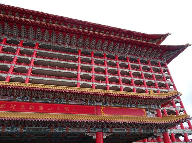 円山大飯店の外観