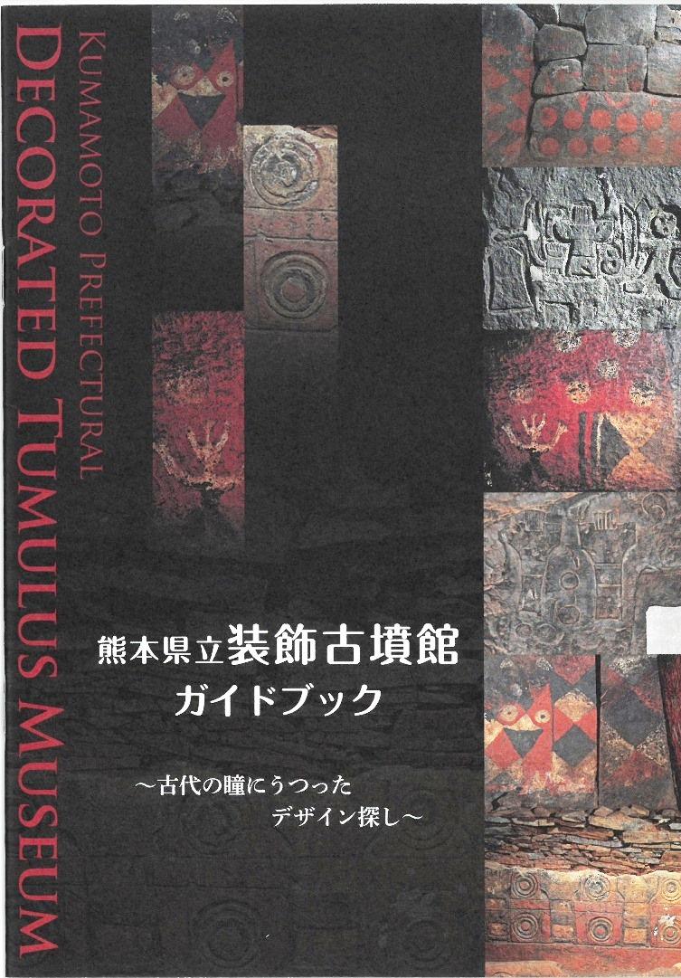 熊本県立装飾古墳館ガイドブック