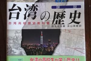 台湾の歴史(雄山閣)