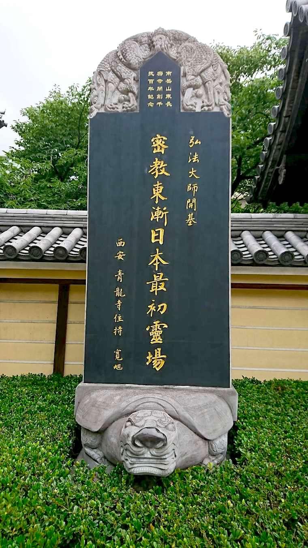 西安の文字も見える。「密教東漸日本最初霊場」の碑