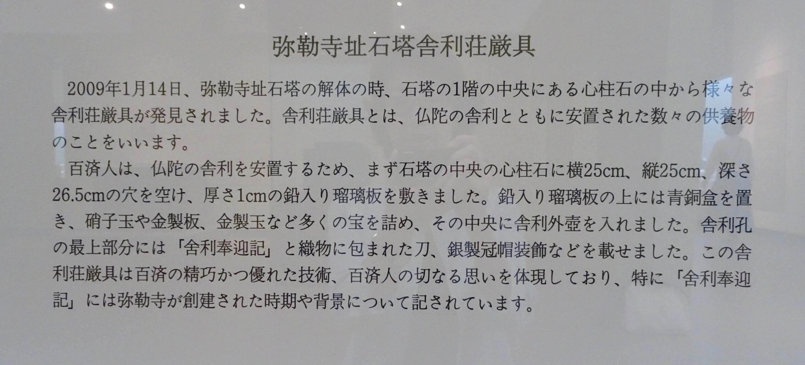 益山弥勒寺跡 舎利荘厳具の解説パネル