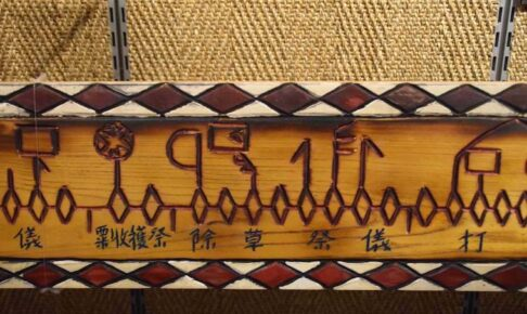 原住民博物館展示の農耕カレンダー