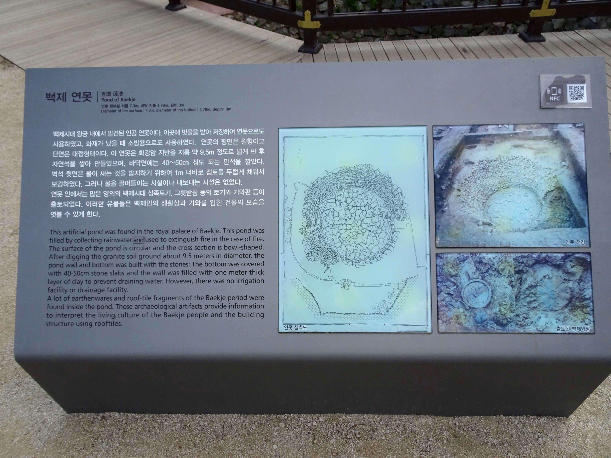 公山城に残るため池の解説板