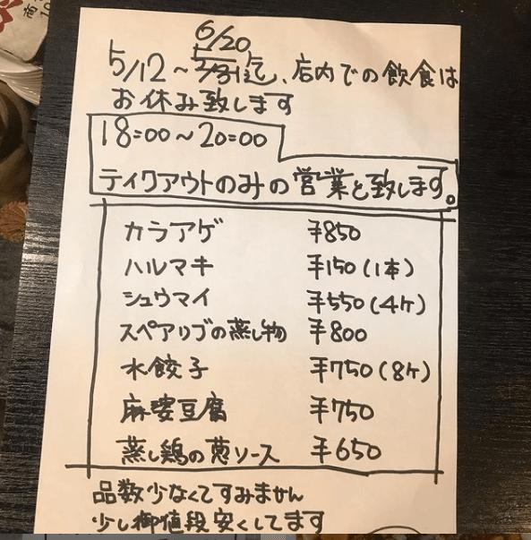 熊猫食堂テイクアウト(コロナ)