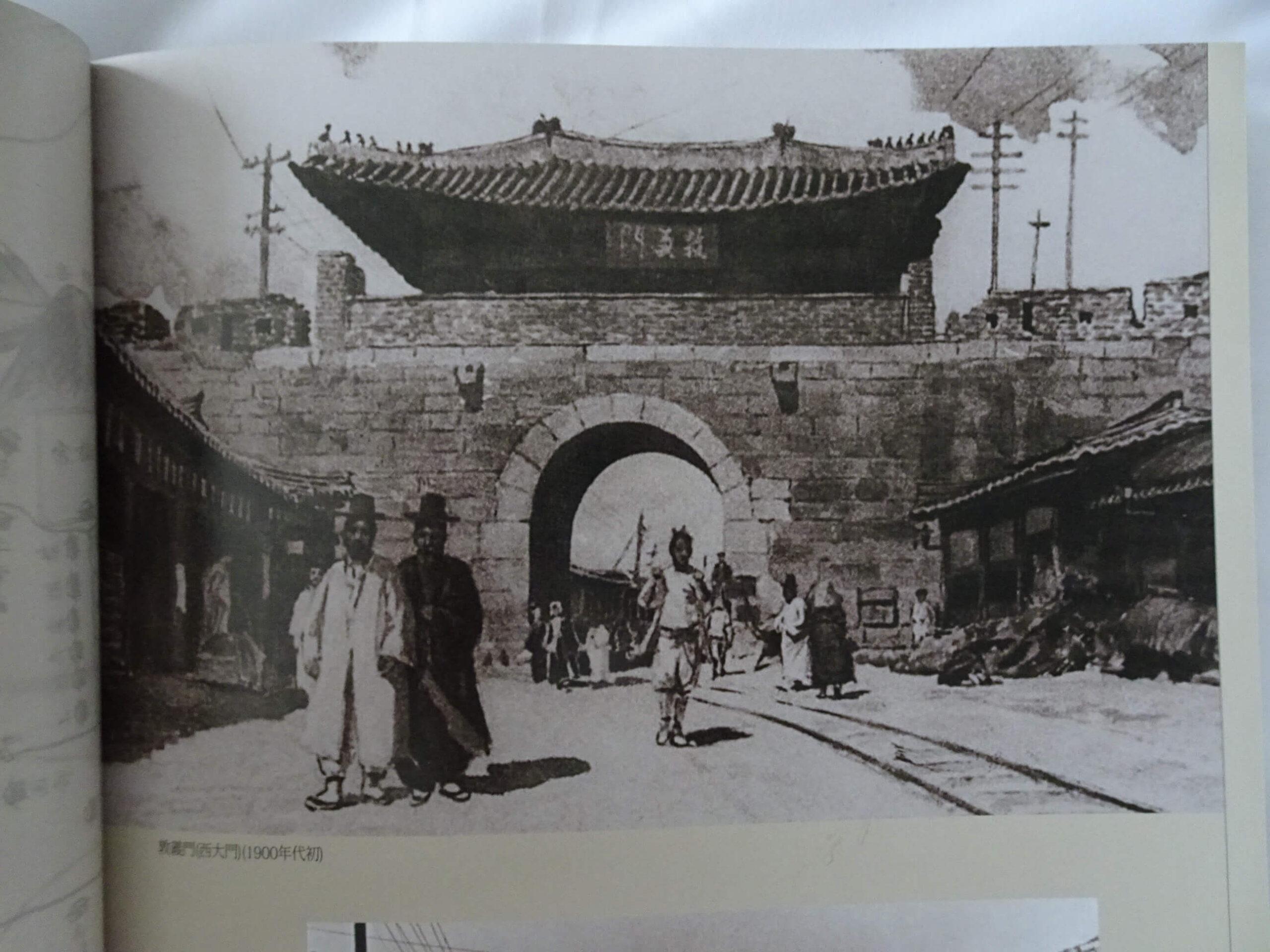 朝鮮時代の西大門(図録より)