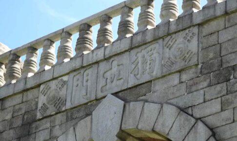 ソウルの独立門はパリの凱旋門をモデルにしたデザイン