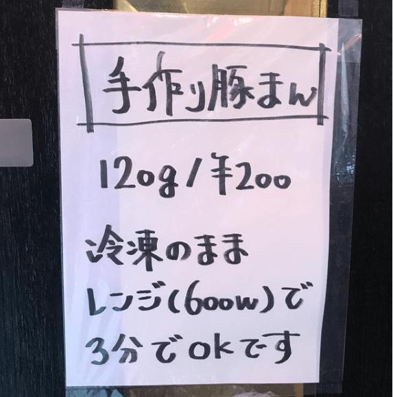 熊猫食堂豚まん(コロナ非常時)