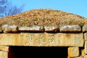 新羅の月城に残る遺跡、石氷庫